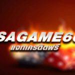 SAGAME66 เว็บเกมสล็อตออนไลน์ เกมที่นิยมมากที่สุด เดิมพันง่าย