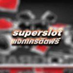 SuperSlot เว็บคาสิโนออนไลน์ ฝาก-ถอนง่าย โอนไว บริการตลอด 24ชั่วโมง