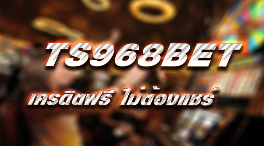 TS968BET