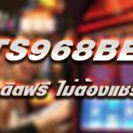 TS968BET นายไม่เล่น แล้วนายจะรู้ยังไงว่าได้เงิน สมัคร รับเครดิตฟรี ทันที ไม่ต้องฝาก
